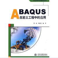 ABAQUS在岩土工程中的应用