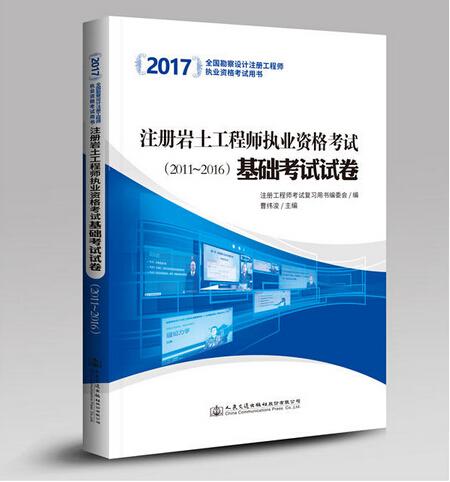 2017注册岩土工程师执业资格考试基础考试试卷2011~2016