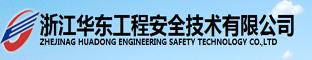 浙江华东工程安全技术有限公司
